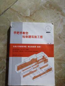 手把手教您绘制建筑施工图