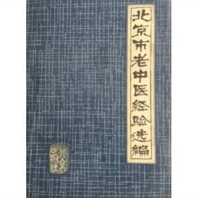 北京市老中医经验选编 第二集.