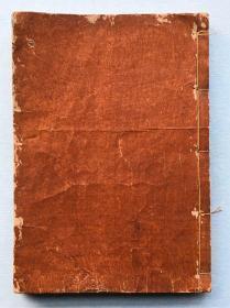 日本早期木刻本《法华玄义释籖》第六,一册。