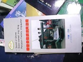 80/90年代左右景德镇市(十大瓷厂)·国营景德镇景兴瓷厂产品册页·本网暂时孤本.