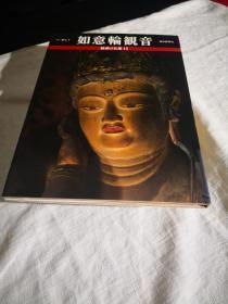 大坂.观心寺 密教本尊《如意轮观音》,魅惑の佛像 第15卷,16开精装,仅63页 书后有全日本如意轮观音像一览表