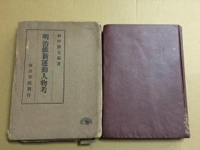 明治维新运动人物考(1941年日文版)