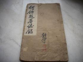 民国字帖-精拓放大魏【何伯超墓志/太觉造像】合册!全一册!26/15.5厘米