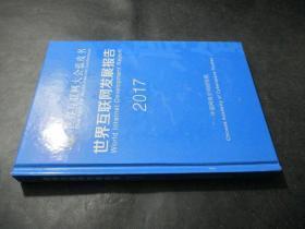世界互联网发展报告 2017