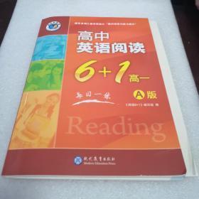高中英语阅读6+1. 高一 : A版