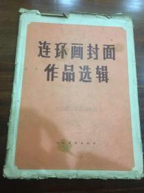 连环画封面作品选辑