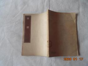 皇漢醫學叢書-醫勝(55年1版1印,館藏)