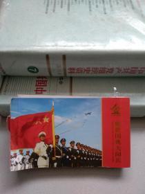 盛世国典大阅兵  明信片1949-2009