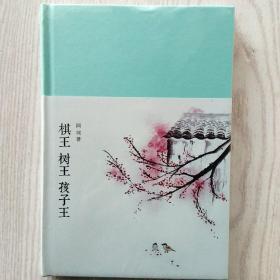 新文学丛刊:棋王·树王·孩子王(正版精装未拆封)