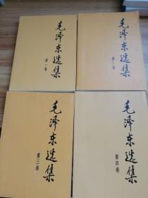 毛泽东选集(全四卷)