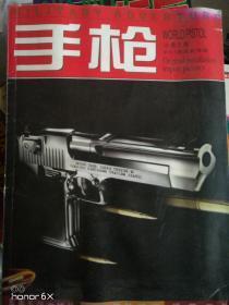 手枪 沙漠之鹰M1911的成长传奇H