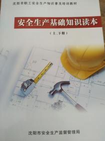 安全生产基础知识读本(上下册)