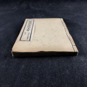 《 改良绘图地理琢玉斧》寻龙、点穴、拨砂、鉴水全套  四册合订一本