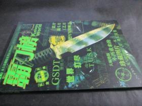 军事宝典永久珍藏版系列书5002 霸刀榜