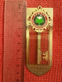 金属书签 北京理工大学二零一一年