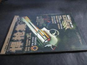 军事宝典永久珍藏版系列书5004 悍枪集