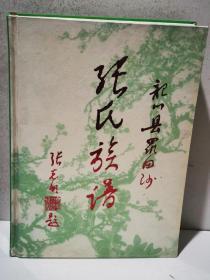 张氏族谱.龙川县罗田沙