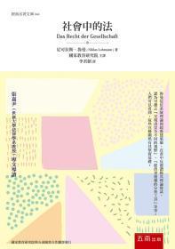 【预售】社会中的法/尼可拉斯?鲁曼/五南图书出版