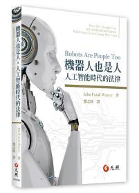 机器人也是人:人工智能时代的法律/John Frank Weaver/元照