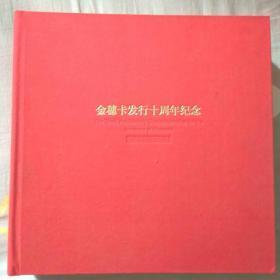 中国农业银行:金穗卡发行十周年纪念1991-2001(精品一册108张银行卡)里面卡全保存很好 并且镶嵌纪念币一玫