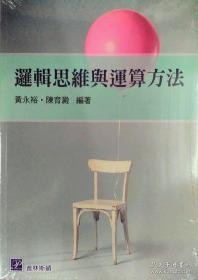 【预售】逻辑思维与运算方法/黄永裕、陈育淀-编/普林斯顿国际