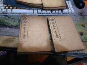 中华民国四年 上海中华书局铸版《绘图增像第五才子书水浒全传》上下函 十二册全 内有多幅绣像图