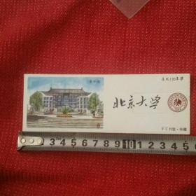 手工书签 北京大学追忆110年华