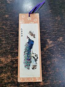 纸质国画书签:孔雀红枫