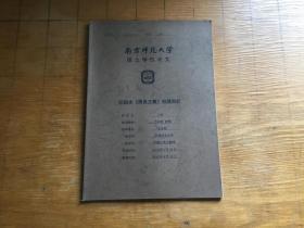 南京师范大学  硕士学位论文:阮刻本《周易正义》校读劄记(导师签名)