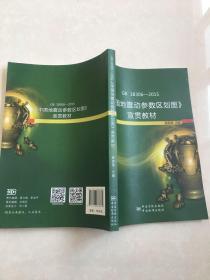 GB 18306-2015《中国地震动参数区划图》宣贯教材
