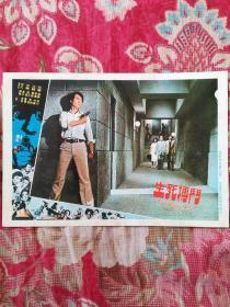 电影宣传卡片(生死博斗)