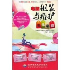 正版現貨 電腦組裝與維護掌控(附DVD光盤1張) 丁永平,朱俊 北京銀冠電子出版社 9787894991249 書籍 暢銷書