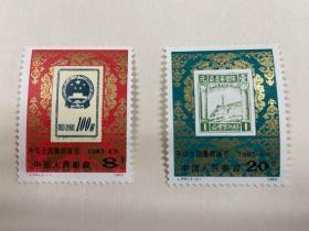 J99。中华全国集邮展览