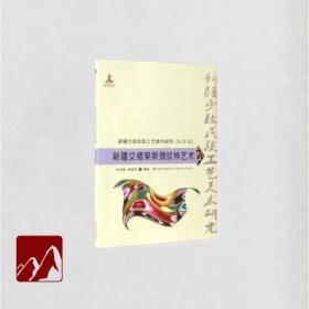 新疆艾德莱斯绸纹样艺术/新疆少数民族工艺美术研究(纹样卷)