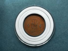 """钱币1(民国红铜壹分""""桂""""字版铜元)"""