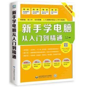 正版现货 新手学电脑从入门到精通 李旭、李洪涛 北京希望电子出版社 9787830025687 书籍 畅销书