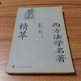 西方法学名著精粹/中国法律大学生研究生课外丛书