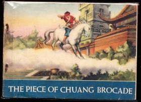一幅壮锦----老版王叔晖代表作英文库存品好