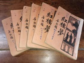民国23年新文化书社新式标点《红楼梦》全六册  , 品相如图。