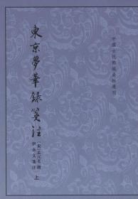 伊永文先生签名钤印《东京梦华录笺注(上下)》(包邮)