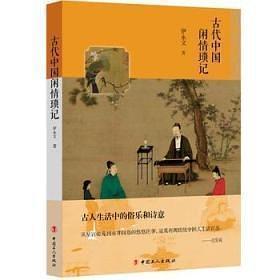 伊永文先生签名钤印《古代中国闲情琐记》(一版一印)
