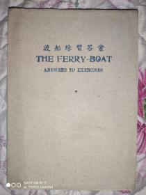 民国33年初版本《渡船练习答案》宣纸印刷