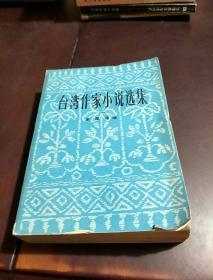 台湾作家小说选集(一)