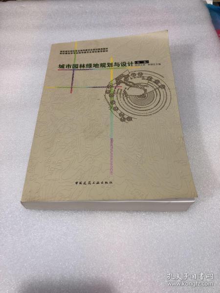 城市园林绿地规划与设计(第二版)