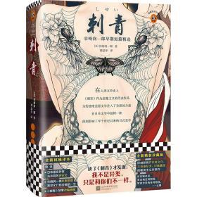 刺青(读了《刺青》才发现:我不是异类,只是和你们不一样。精装珍藏版全新译本!)(读客经典文库)