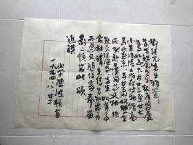 陈波(篆刻家,西泠印社社员,著作《垂柳草堂印存》)毛笔信札一通一页,致邓经元