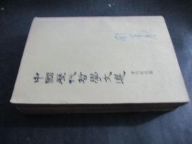 中國歷代哲學文選——清代近代篇(上下冊)