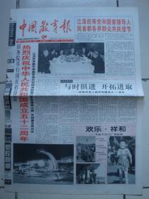 2001年10月1日《中国教育报》(庆祝建国52周年)