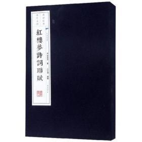 红楼梦诗词联赋 (16开线装 全一函二册)