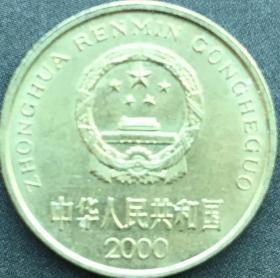 2000年梅花5角硬币